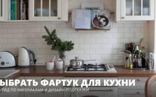 Как выбрать фартук для кухни