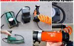 Как выбрать компрессор для накачки шин автомобиля