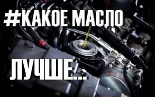 Как выбрать моторное масло для автомобиля
