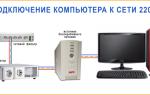 Как выбрать стабилизатор напряжения для компьютера