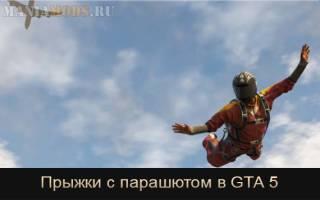 Как в гта 5 выбрать парашют