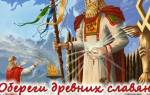 Обереги древних славян как выбрать по дате рождения