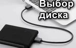 Как выбрать внешний жесткий диск для ноутбука