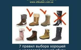 Как выбрать качественную обувь