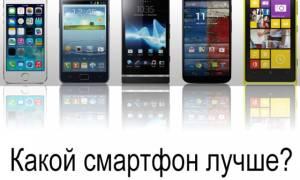 Как правильно выбрать телефон андроид
