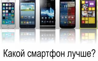 Как выбрать смартфон на что обратить внимание