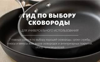 Как выбрать сковороду для газовой плиты