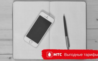 Какой выбрать тариф на мтс для звонков по россии