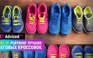 Как выбрать кроссовки для бега по асфальту