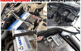 Какой фирмы аккумулятор выбрать для автомобиля