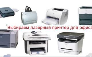 Как выбрать цветной лазерный принтер для офиса