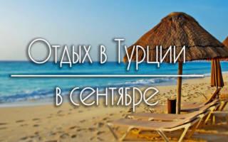 Турция какой курорт выбрать в сентябре